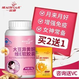 买2送1大豆异黄酮软胶囊保养调理补充卵巢更年期子宫暖巢缓解