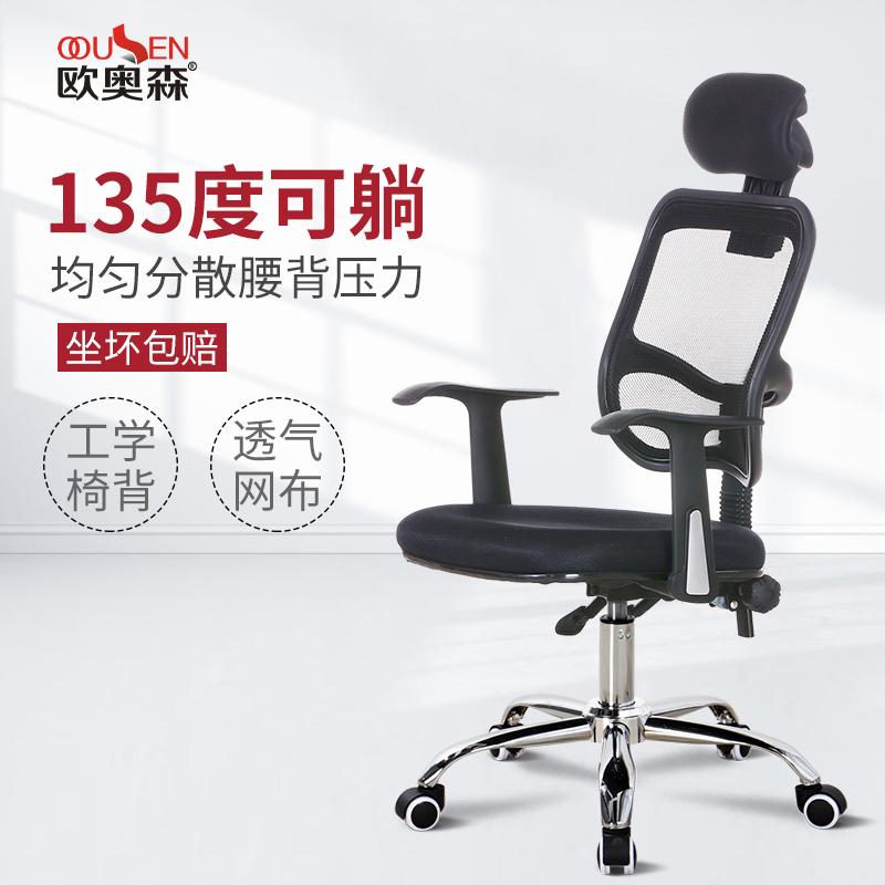 Офисные стулья / Компьютерные кресла Артикул 576214485199