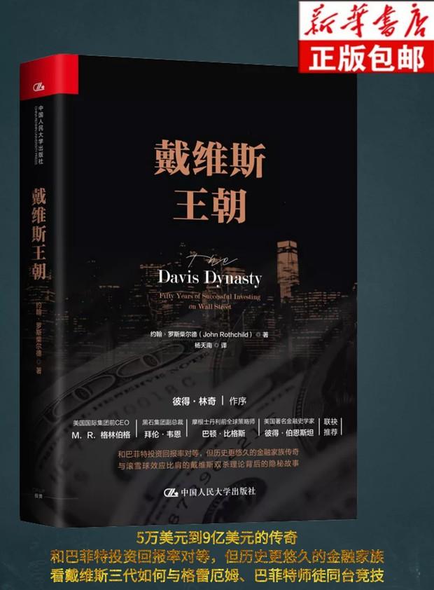 正版包邮 戴维斯王朝 罗斯柴尔德 杨天南 华尔街 证券从业者必读  巴菲特滚雪球  金融投资畅销书籍