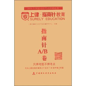 上律指南针教育:指南针A/B卷 上律指南针司法考试命题研究中心 中国财政经济出版社 9787509554425 考试 司法考试