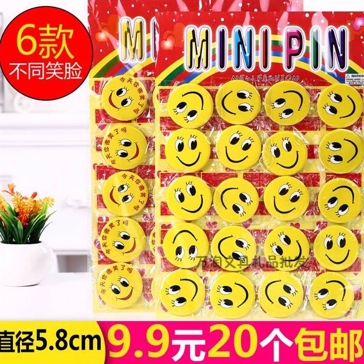 Smiling face badge package mail expression BADGE LARGE smile Brooch 9.9 yuan 20 pieces of 5.8cm chest plate