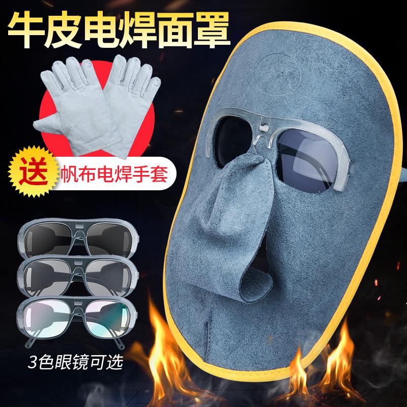 牛皮电焊面罩头戴式电焊工全脸防护面具氩弧焊焊接透气轻便防烤脸