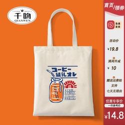 韩版帆布包女大容量学生单肩包日系文艺ins手提帆布袋日本杂志包