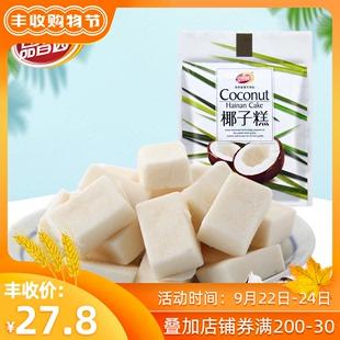 品香园椰子糕500g海南特产休闲零食椰汁糕软糖糕点喜糖小吃办公室