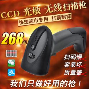 扫码枪扫码器手机微信收银快递电子面单超市无线扫描枪