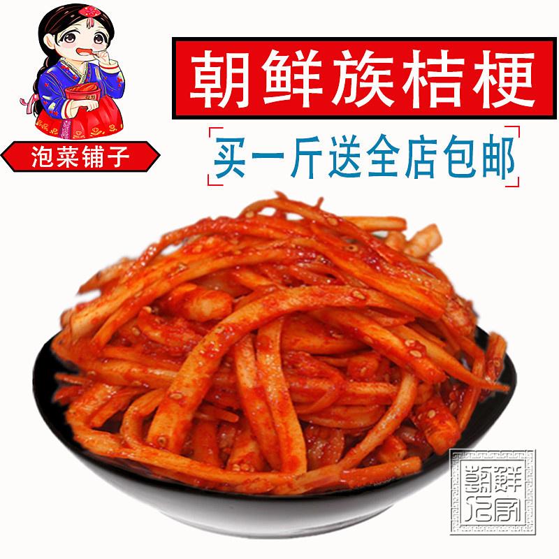 东北特产咸菜