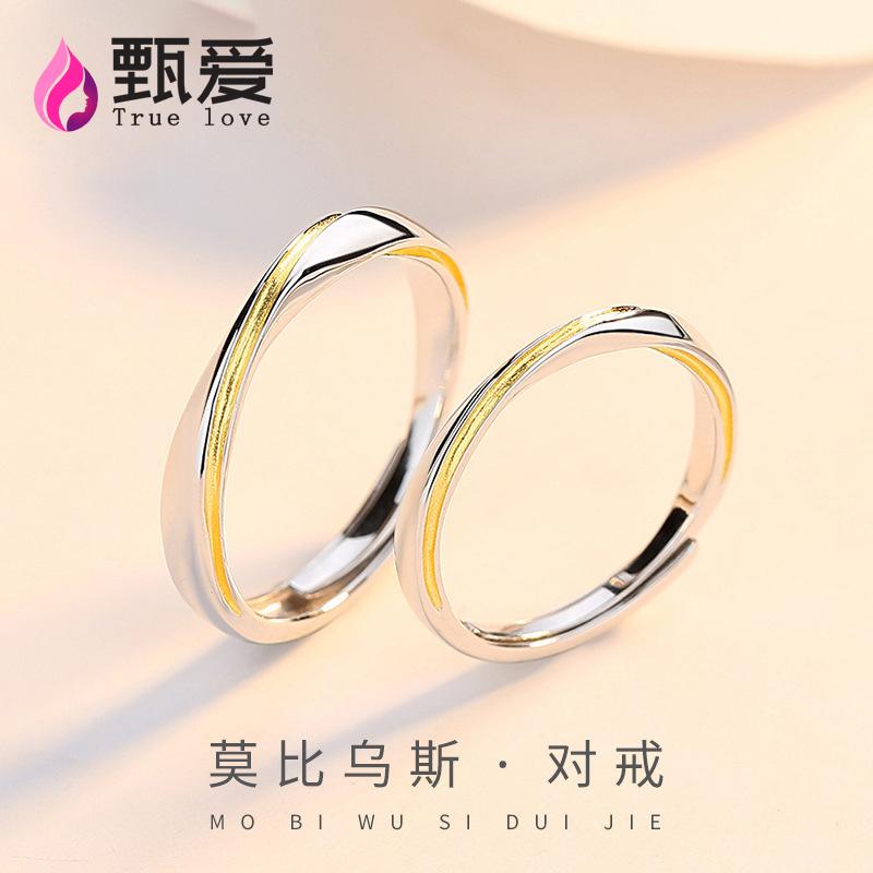 莫比乌斯环s925纯银情侣戒指异地恋简约开口个性对戒简约首饰指环