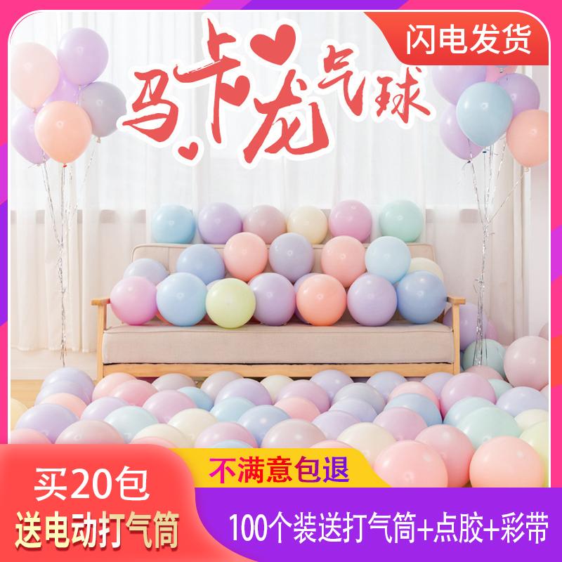 马卡龙色气球装饰生日派对网红告白气球结婚婚房用品批发布置儿童优惠券