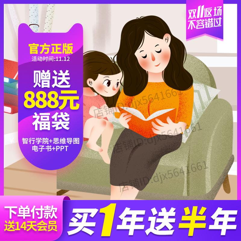 樊登读书vip会员年卡 攀登读书梵登读书会员21天 30天月卡低价