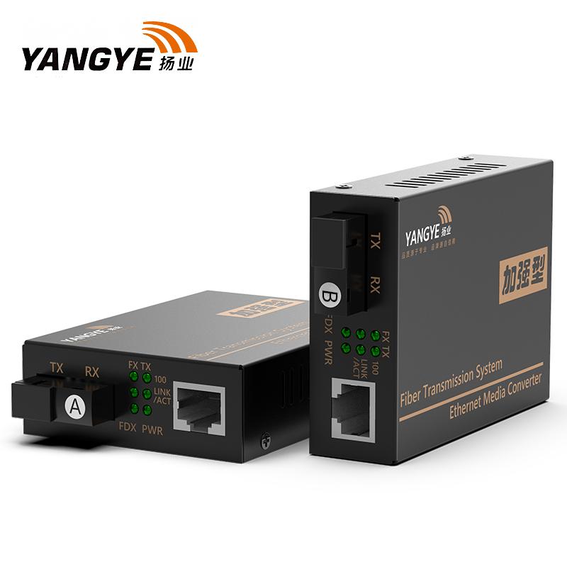 扬业 光纤收发器百兆单模单纤光电转换器YY-3100AB光钎收发器一对外置电源1对加强版