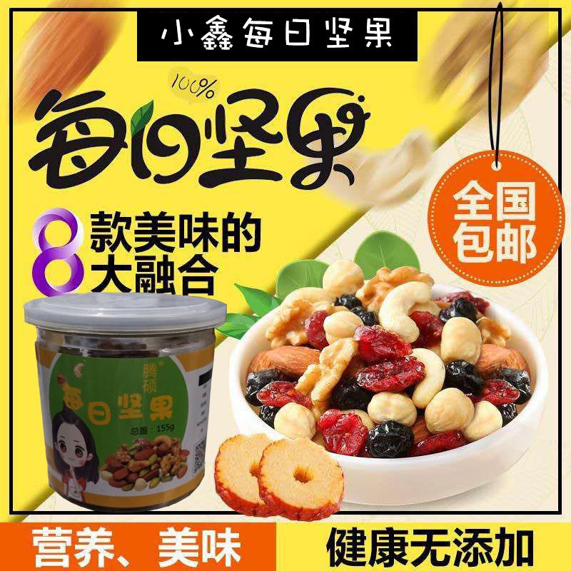 每日坚果 礼包混合果仁坚果100gX罐休闲零食营养健康适合儿童孕妇