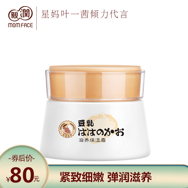 Moisturizing and nourishing pregnant women moisturizing cream, pregnant women skin care products flagship store, pregnancy supplement, moisturizing cream for pregnant women