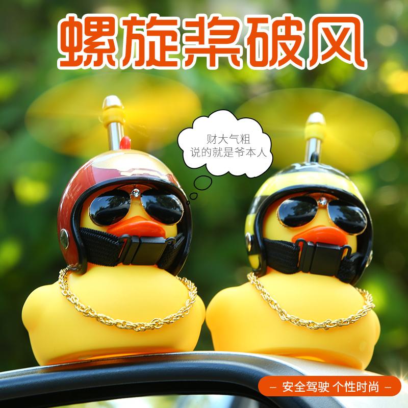 小黄鸭车载车内饰品摆件汽车车上车外破风鸭后视镜头盔装饰用鸭子