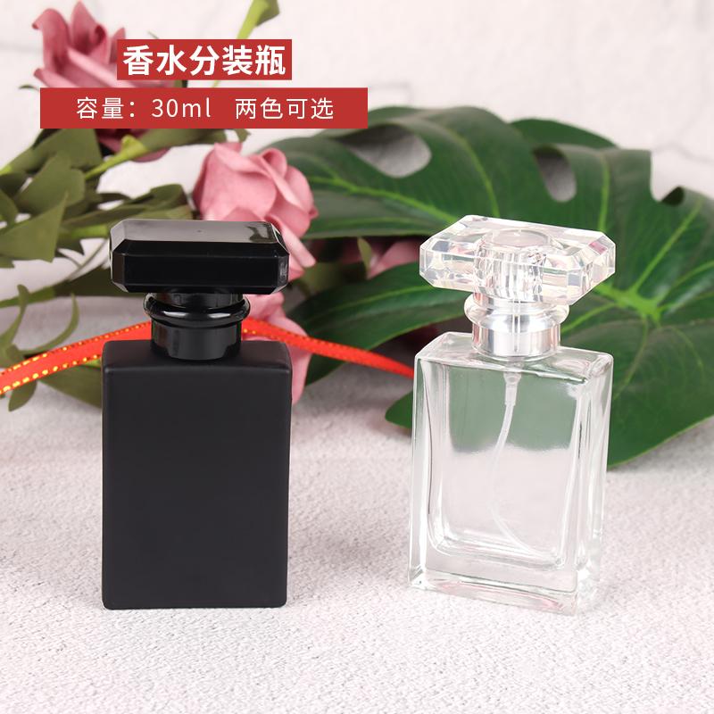香水分装瓶空瓶diy香水替换瓶30ml大容量自制香水活动玻璃喷雾瓶限时2件3折