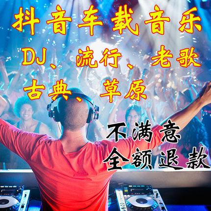 汽车抖音无损音乐车载音乐下载包2018 高音质MP3流行mv老歌草原DJ