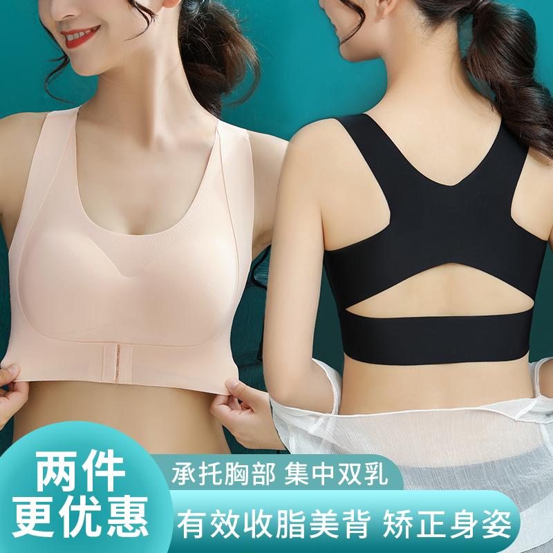 美背心式运动内衣女无痕钢圈矫正驼背聚拢收副乳调整型上托文胸罩