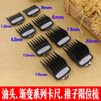 Huaer Oil Head Gradient Limiting Comb 1.5mm4.5mm Clipper Caliper Set Hair Clipper Professional Electric Clipper Card Set