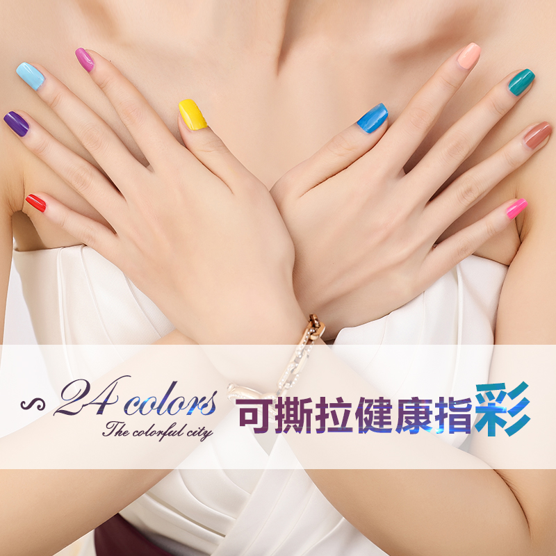 3 bottles of shipping iThea water-based non-toxic tasteless tear nail polish 12ml peelable cy color nude glue nail polish color classification
