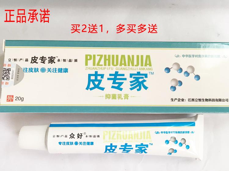 2送1防伪正品皮专家以菌乳膏皮肤外用江西立恒专注皮肤