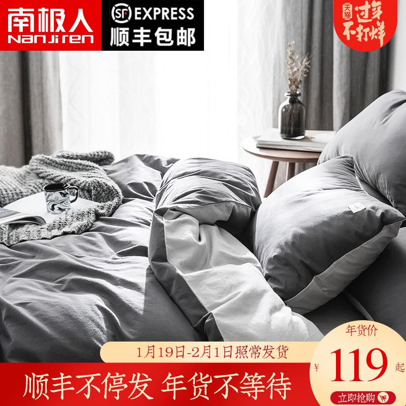 南极人水洗全棉床单四件套纯棉被套床笠款床上用品三件套床品套件