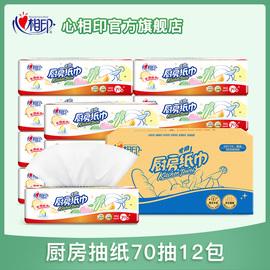 心相印厨房纸巾卫生吸油厨房纸12包抽纸抽纸吸水实惠心心相印官网