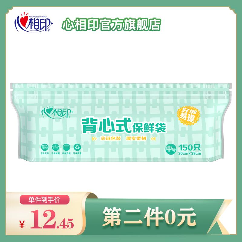 心相印背心式保鲜袋食品袋PE家用经济装加厚一次性密封加长提手
