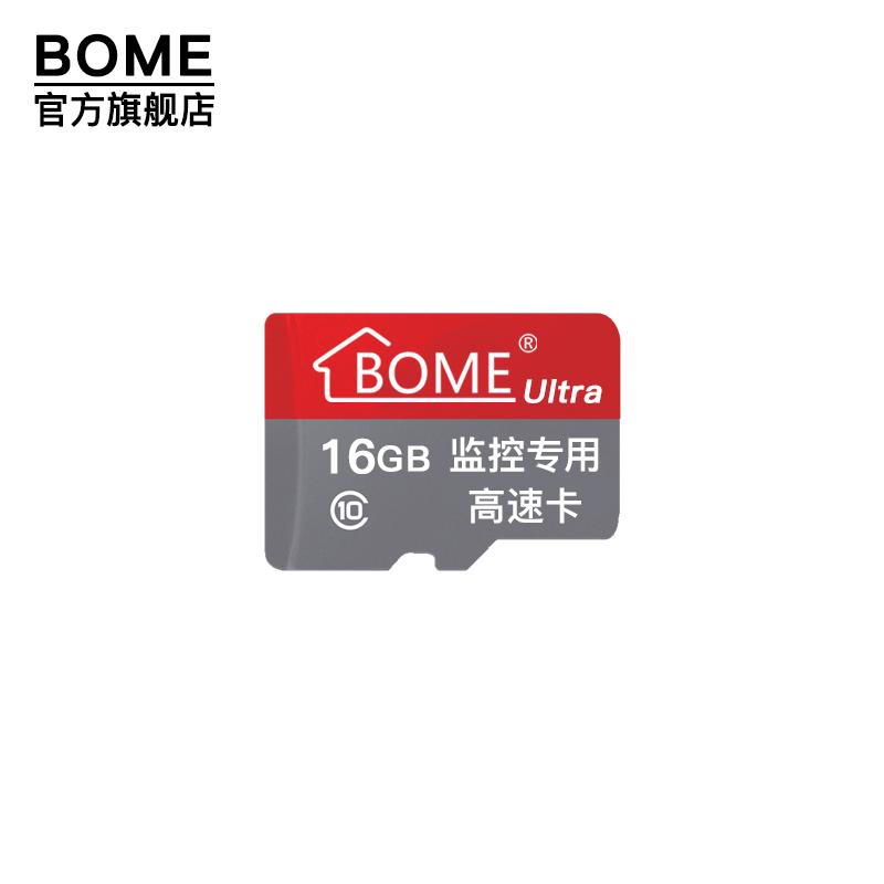 BOME旗舰店8G/16G/32G/64G/128G高速TF内存卡监控录像专用储存卡