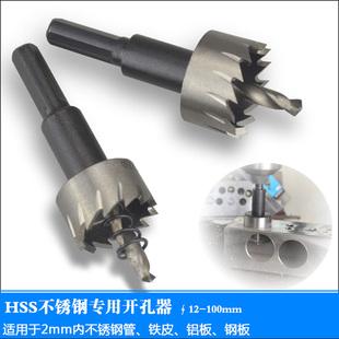 金属开口器 高速钢薄板不锈钢开孔器钻头 铝合金打孔 白钢钻头