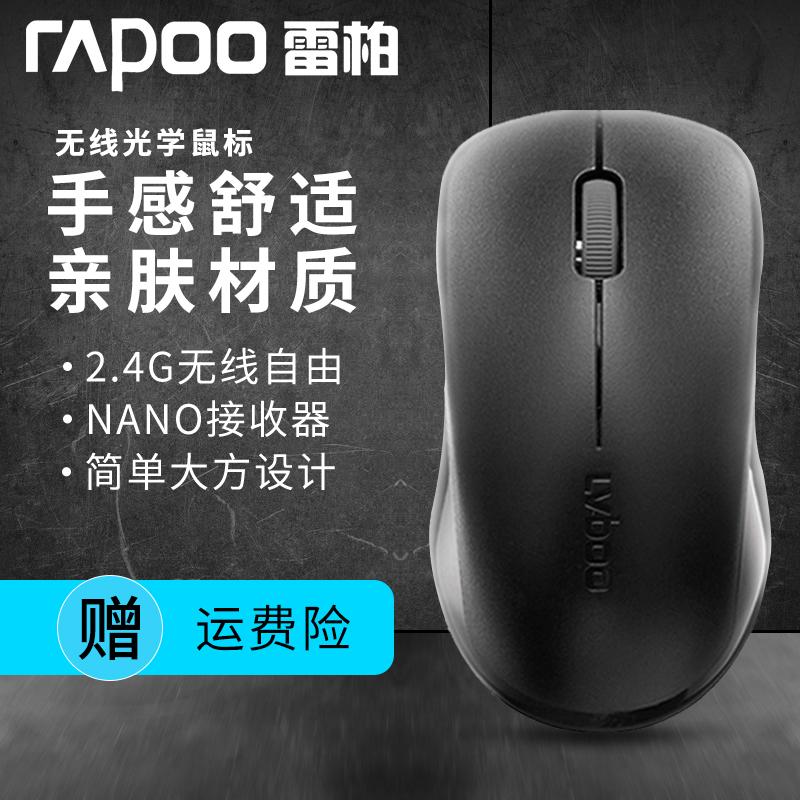 雷柏1620无线鼠标 节能省电笔记本台式电脑可爱办公游戏鼠标无线