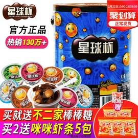 甜甜乐星球杯桶装大杯1000g巧克力饼干儿童零食超大礼包正品小吃图片