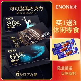 怡浓100%纯黑礼盒装送女友苦巧克力