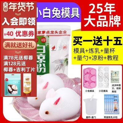 宇峰白凉粉儿果冻食用无添加做奶茶店凉粉专用自制家用儿童送模具