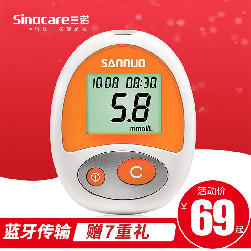 三诺wl-3蓝牙血糖测试仪家用全自动精准医用孕妇测血糖的仪器试纸