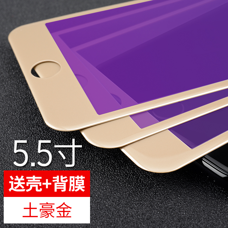 iphone6 ​​tempered film apple 6s full-screen coverage 6plus mobile phone tempered glass explosion-proof blue film 4.7