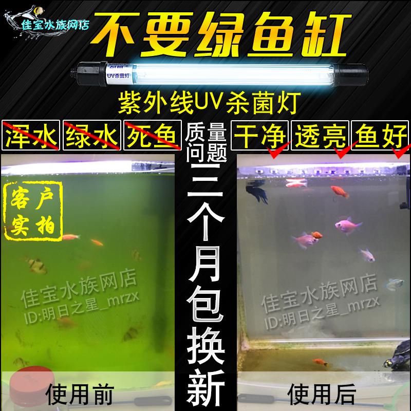 鱼缸杀菌灯紫外线灯uv灯 水族消毒灯净水除绿藻水混潜水式灭菌灯