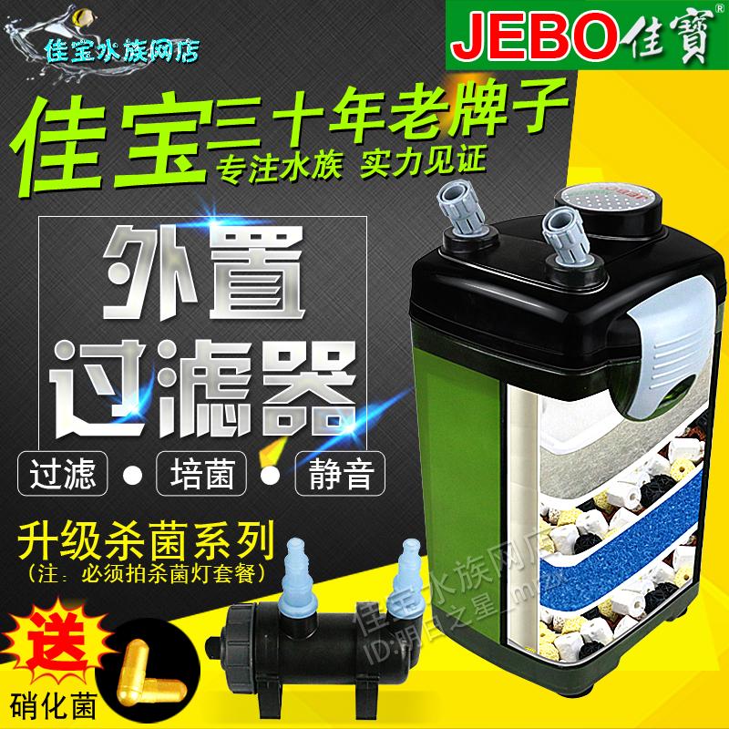 佳宝鱼草缸外置过滤桶器水泵静音水族箱鱼池设备系统包邮