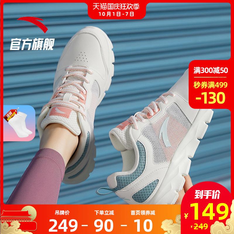 安踏官网旗舰女鞋跑步鞋2020秋季新款轻便鞋子运动鞋减震跑鞋女