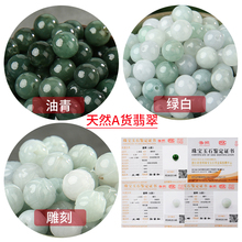 Natural A cargo jadeite loose beads, ice seed jadeite beads, handmade DIY jewelry accessories materials, Bracelet beads