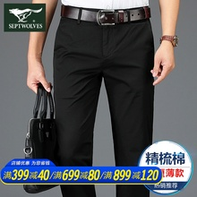 Seven Wolf Men's Trousers Summer 2019 Thin Straight Business Trousers Pure Loose Men's Leisure Trousers
