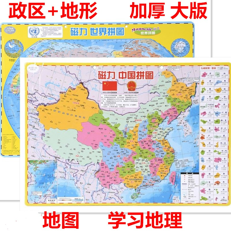 六一禮物磁立方磁性大號中國地圖軟磁片世界地圖學生學習地理拼圖