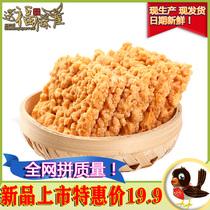 送福麻雀 蟹香蛋黄糯米海鲜锅巴传统糕点零食小包装膨化食品整箱