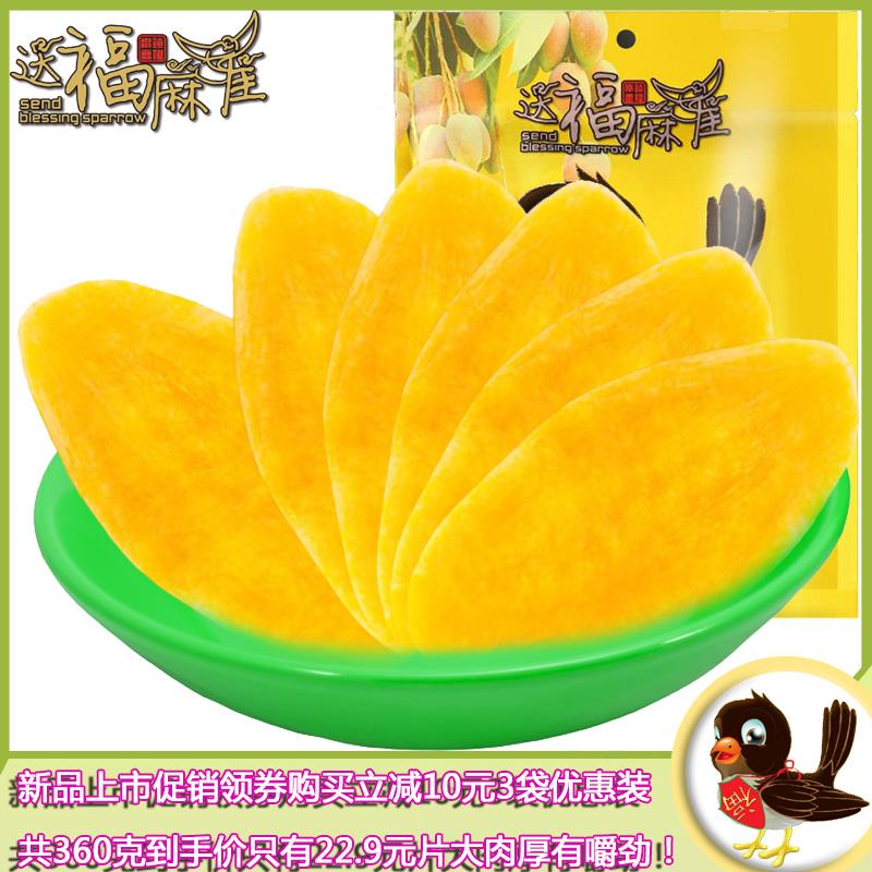送福麻雀芒果干120gx3办公室零食蜜饯果脯水果干小吃网红休闲零食图片