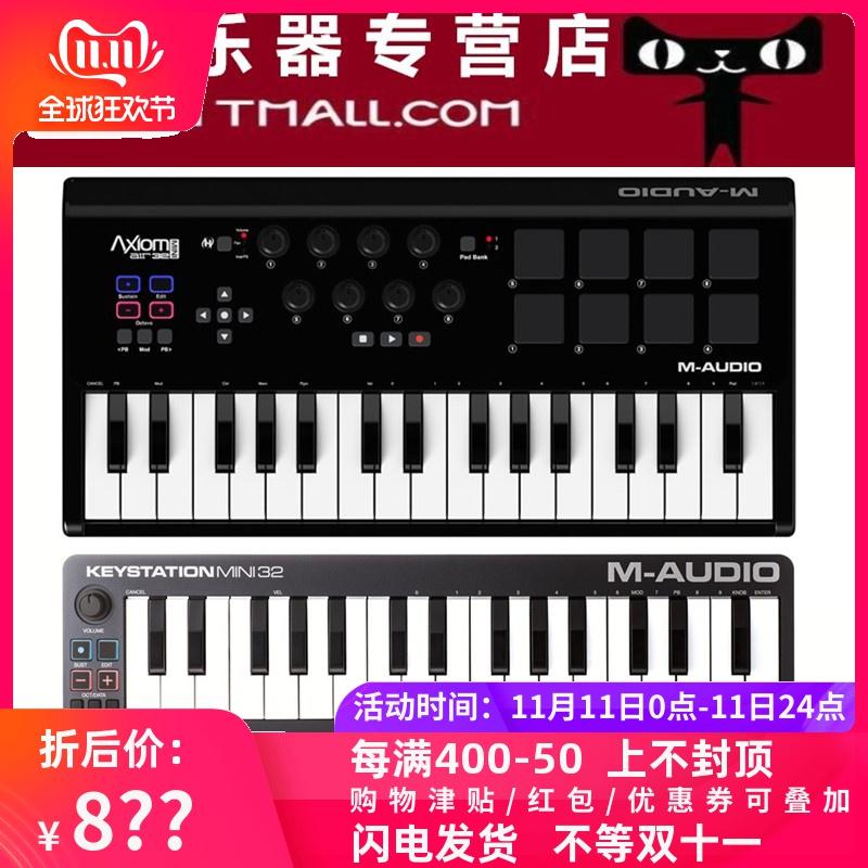 包邮M-Audio Axiom AIR Mini32便携式编曲制作MIDI键盘 带鼓垫