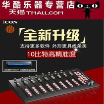 Gift icon Platform m+ Eight-channel digital AW software Console Mixer Controller
