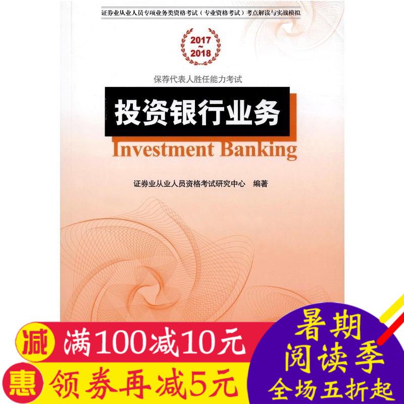 投资银行业务 证券业从业人员资格考试研究中心  中国发展出版社  管理 金融投资 货币银行学zgfz