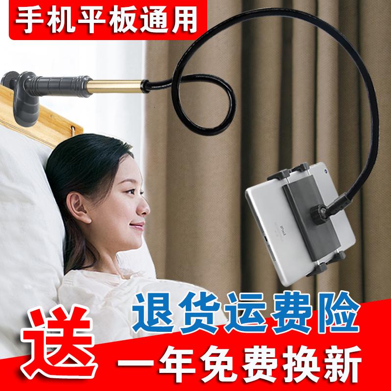 懒人支架床头手机架?#20248;?#26700;面直播iPad2支架pro平板电脑支撑夹子看电视神器多功能万能通用床上用支驾手机支架