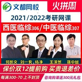 文都网校2022文都考研西医综合中医综合网课西综中综网课视频2021图片