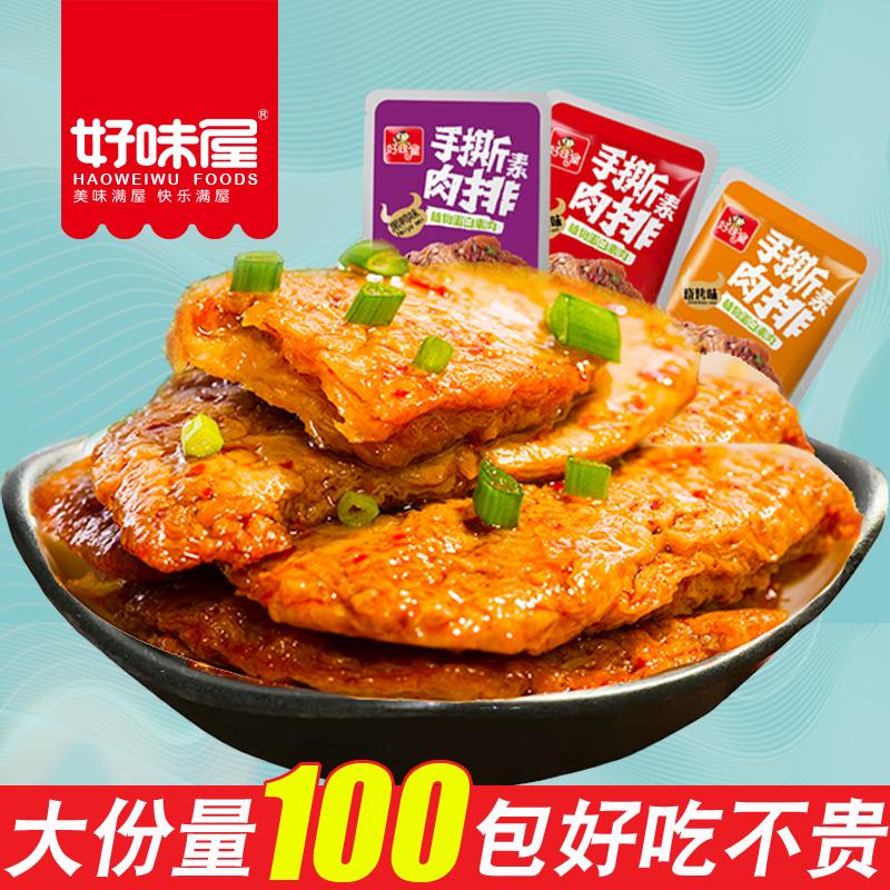 好味屋手撕素肉100包素牛排肉卷素食豆干小包装散装多口味小零食