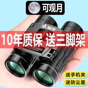 健喜双筒望远镜高倍高清夜视儿童户外一万米演唱会手机袖珍望眼镜