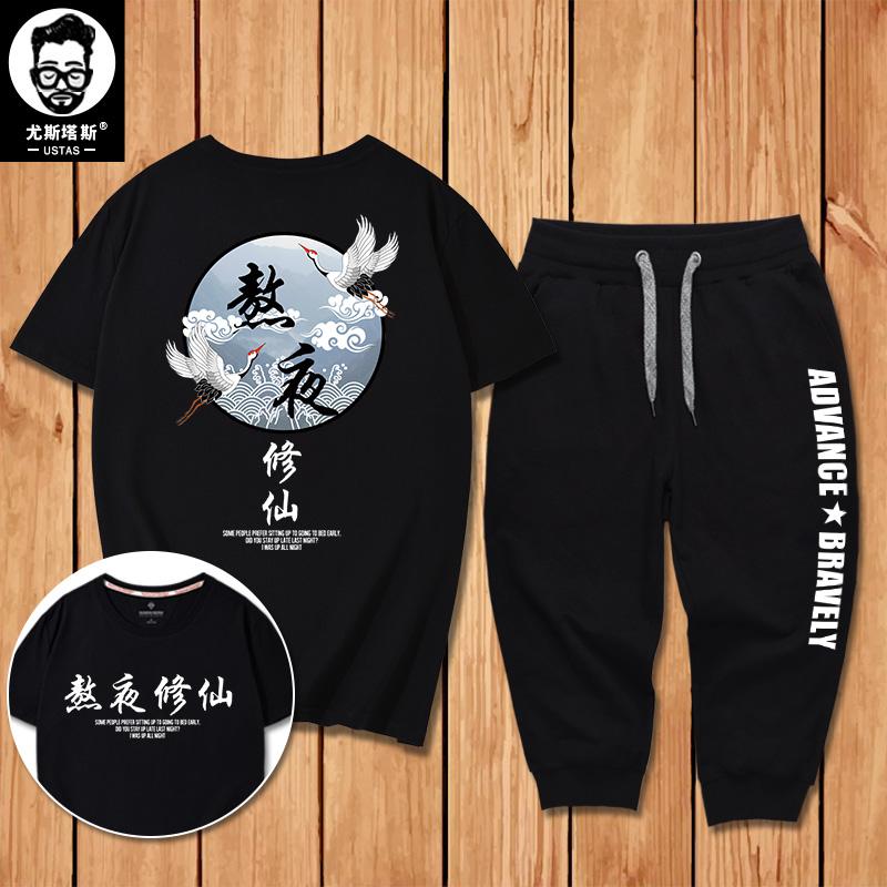 7分裤男潮宽松大码运动休闲裤胖子加肥加大薄款秋季七分裤子套装
